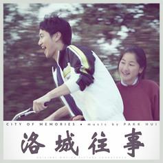 City of Memories (Original Motion Picture Soundtrack)