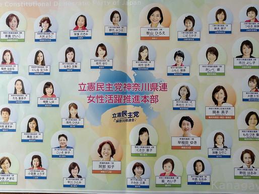 立憲民主党神奈川県連女性活躍推進本部リーフレット完成!