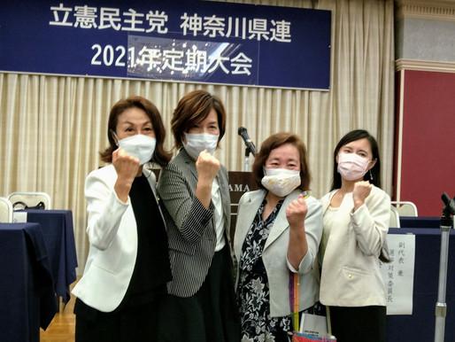立憲民主党 2021年神奈川県連定期大会