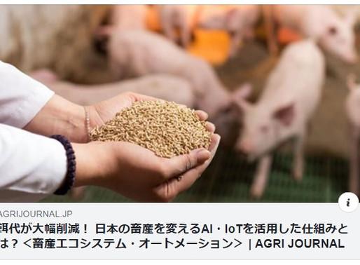 畜産から持続可能な社会に挑戦