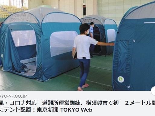横須賀市 避難所対策着々と