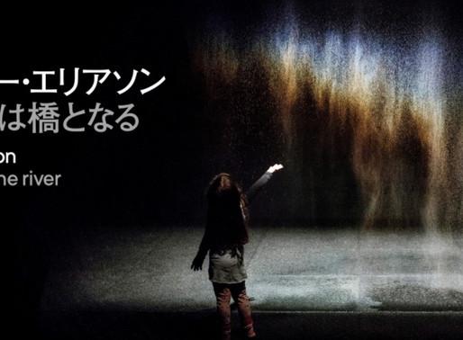オラファー・エリアソン展覧会(東京都現代美術館)