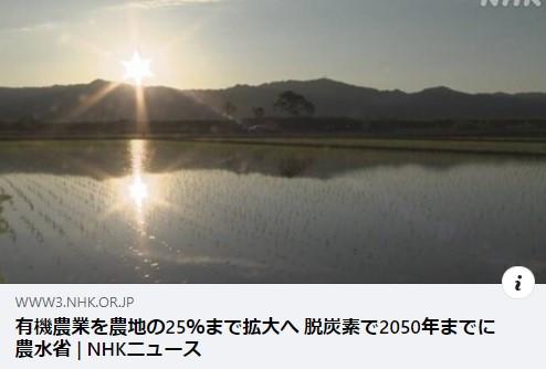 有機農業取組み、最低レベルの日本