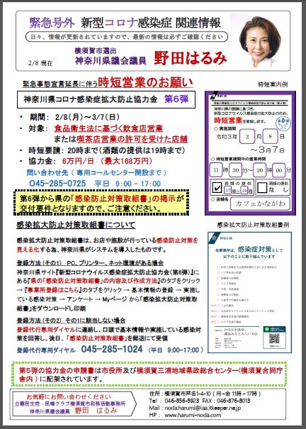神奈川 協力 金 第 5 弾