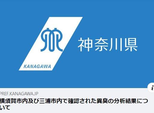 異臭の採取状況発表(神奈川県)