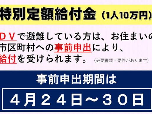 DV避難の方。10万円給付金事前申請(4/24~30)