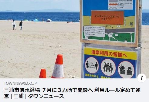 三浦半島 海水浴場の開設