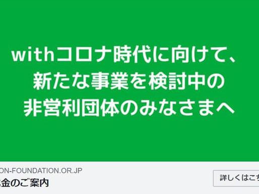 社会を変える活動へ助成金(日本財団)