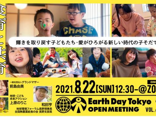 食育と共育 アースデイ東京オープンミーティング