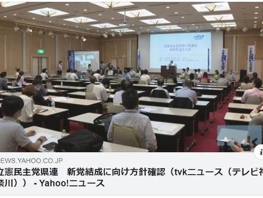 立憲民主党県連大会 (テレビ神奈川ニュース)