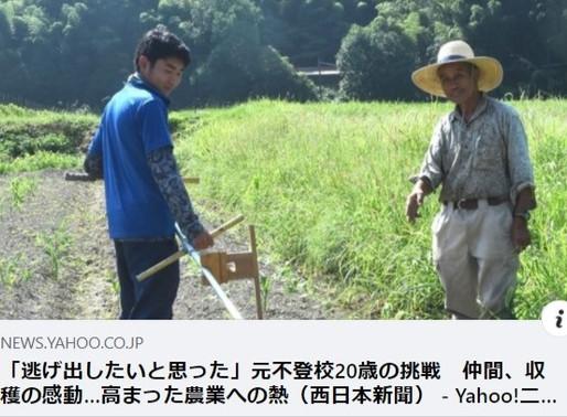 不登校と農作業