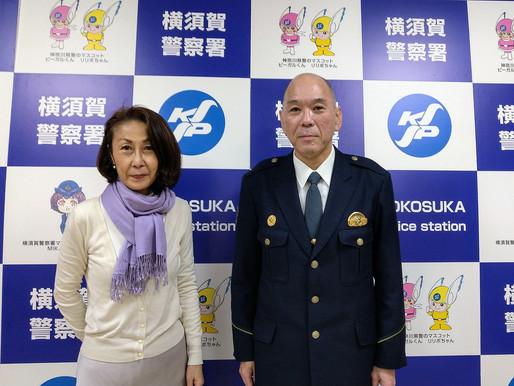 横須賀警察署でアクティブ交番見学
