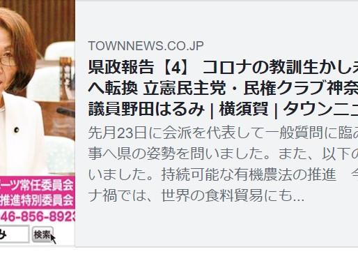 神奈川県議会終了!タウンニュース掲載のお知らせ