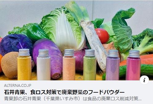 廃棄野菜でフードパウダー