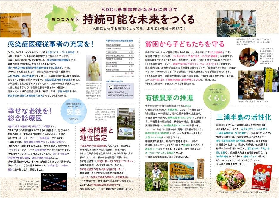 県議会ニュース2020_vol3 調整後02.jpg