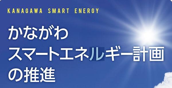 かながわスマートエネルギー計画.jpg