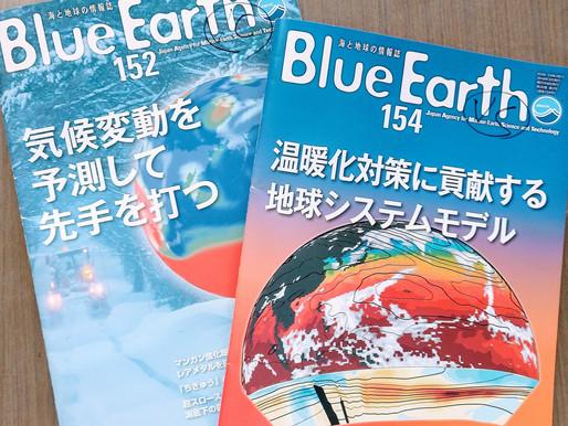 海と地球の情報誌Blue Earthが読める場所