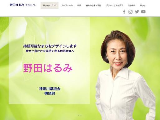 野田はるみ公式サイト リニューアル!