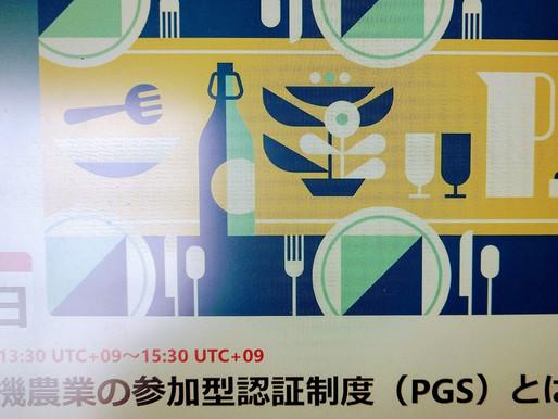 有機農業の参加型認証制度 PGS