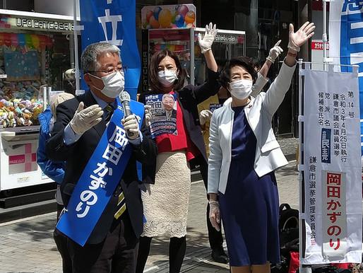 鎌倉市議選スタート