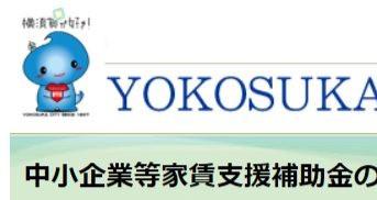 横須賀市 家賃支援補助金創設