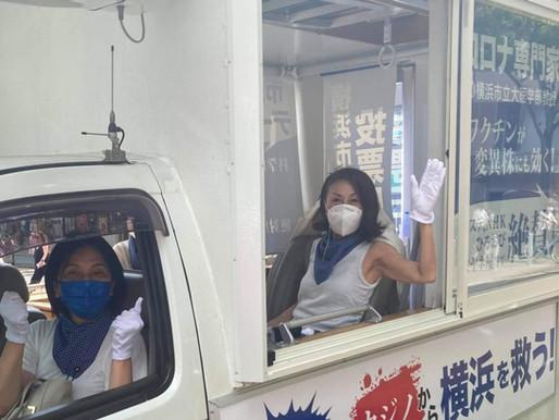 横浜市長選 山中竹春さん応援