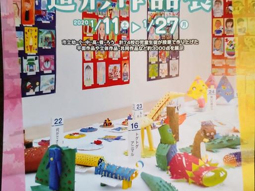 児童生徒造形作品展(横須賀美術館) オンライン公開中