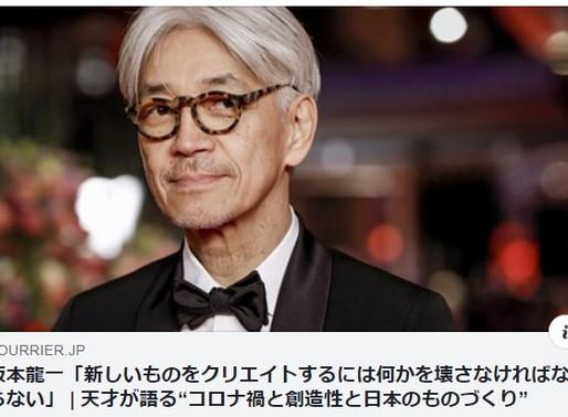 コロナ禍と創造性と日本のものづくり