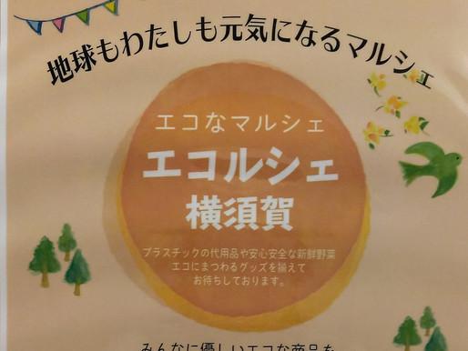 エコなマルシェ エコルシェ横須賀