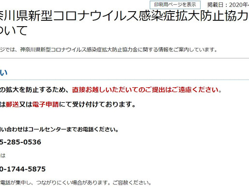 神奈川県協力金申請 受付け開始