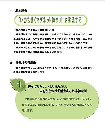 神奈川グランドデザイン 02.jpg