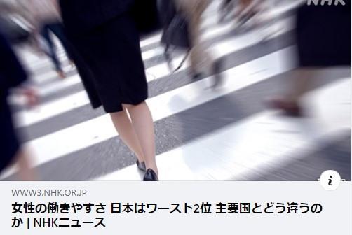 女性の働きやすさランキング、日本の順位は?