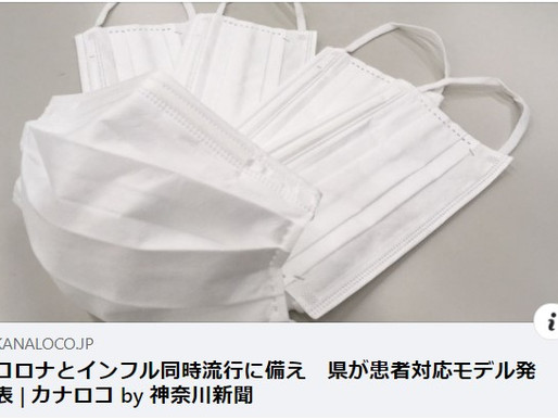 インフルエンザ流行期に備えた患者対応 神奈川モデル発表