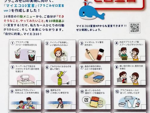 横須賀市 レジ袋有料化スタート!