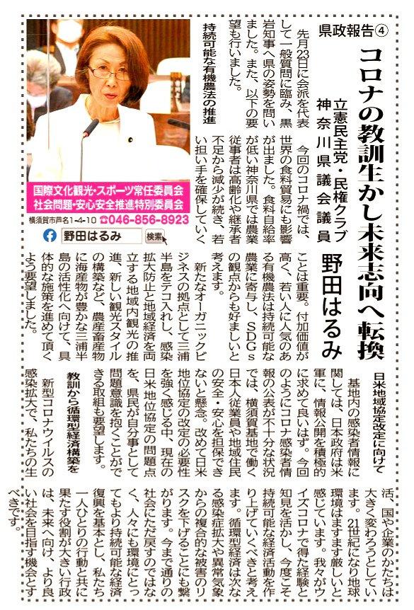 野田はるみタウンニュース県政報告4.jpg