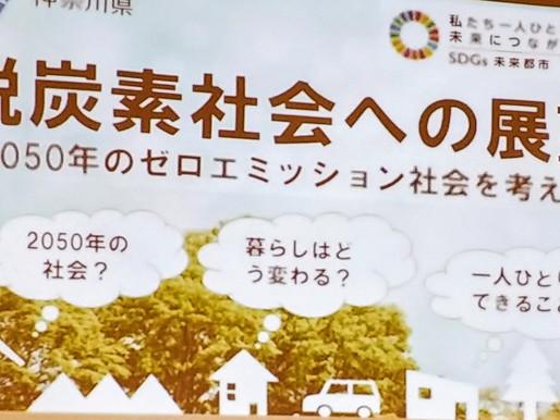 「脱炭素社会ヘの展望~2050年のゼロエミッション社会を考える」