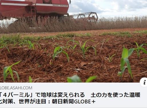 4パーミル イニシアティブ 土の力で温暖化対策