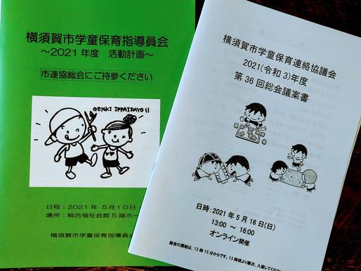 横須賀市学童保育連絡協議会 総会へオンライン参加