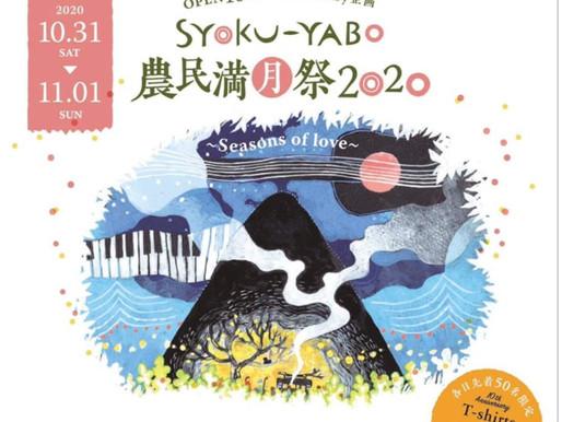 SYOKU-YABO 農民満月祭2020