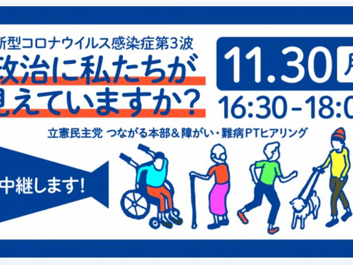 障がい・難病PTヒアリング中継 11/30 16:30~