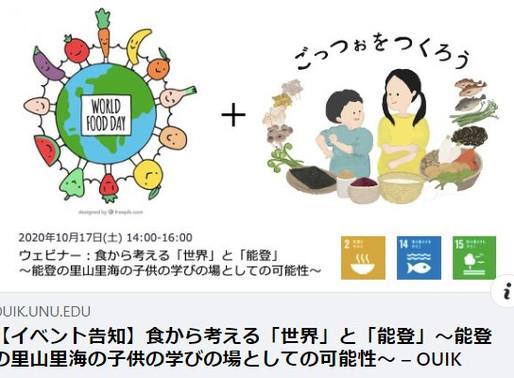 世界と日本の食料をめぐる課題