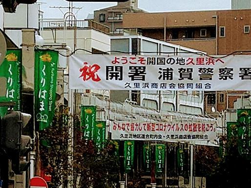 浦賀警察署、久里浜へ移転