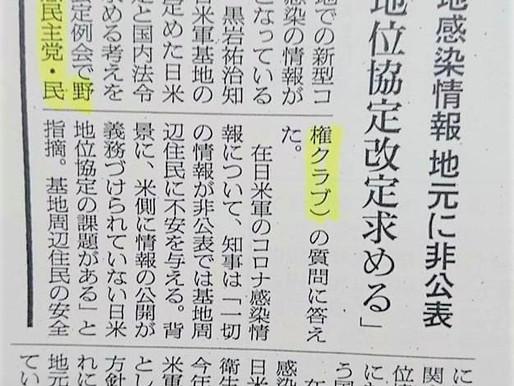 日米地位協定質問 新聞記事になりました!