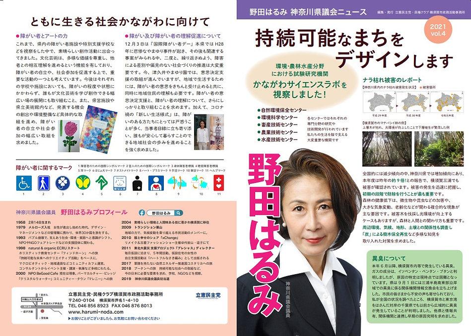 県議会ニュース2021Vol4_01.jpg