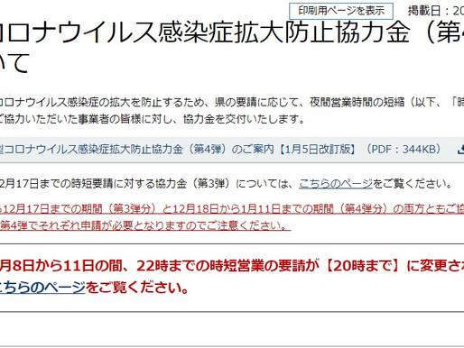 アクリル板貸出と協力金のお知らせ(神奈川県)