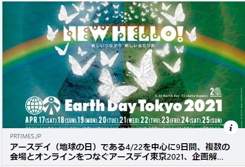 アースデイ(地球の日)東京2021