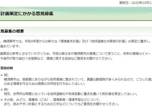 環境施策への意見募集中(横須賀市)