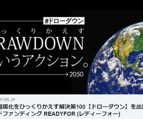 地球温暖化をひっくりかえす解決策 ドローダウン