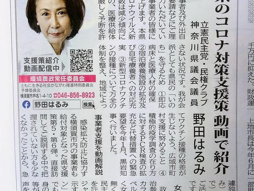 タウンニュース2月19日号