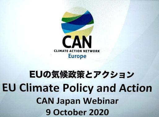 EUの気候政策とアクション